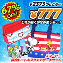 ◇ Snoopy ( SNOOPY ) insulated Tote & pouch set 777 Yen insulated tote bags (Fuzhou box) which will arrive will enjoy!