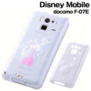 ☆ ◆ Disney docomo Disney Mobile (F-07E) glittery and soft jacket ラメクリア RT-DF07EE/C