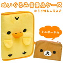 ◇ Valuables case (maternity record book case) key Roy avian FY86701 fs3gm including the rilakkuma sewing