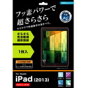 ☆ ◆ iPad-only Air fluorine coat smooth bubbles reduce Super anti-fingerprint film (reflection type) RT-PA5F/H1 fs3gm