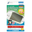 ◆[CYBER] Liquid crystalline protection film blue light cut type (PS Vita2000 use) blue CY-PV2FLM-BC