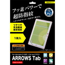 ☆ ◆ ARROWS Tab (docomo f-02-au FJT21) only fluorine coat shiny and bubbles reduce the Super anti-fingerprint films 1 Pack (high-gloss type) RT-F02FF/C1