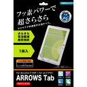 ☆ ◆ ARROWS Tab (docomo F-02F/au FJT21)-only fluorine coat smooth bubbles reduce Super anti-fingerprint films 1 Pack (reflection type) RT-F02FF/H1