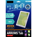 ☆ ◆ ARROWS Tab (docomo F-02F/au FJT21)-only blue light reduction and exposed their bubbles reduce the film (クリアホワイト color type) RT-F02FF/K1.