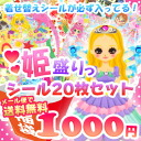◇ seal dress up always! Seal 20 piece set 1000 yen lucky bag (Fuzhou box)