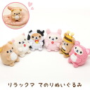 ◇ rilakkuma so-called collection taking seaweed stuffed MP70801