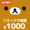 ◇ rilakkuma 1000 yen lucky bag (Fuzhou box)