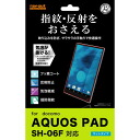 ☆ ◆ docomo AQUOS PAD SH-06F-only free-flowing touch reflector and fingerprint prevention film RT-SH06FF/H1