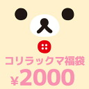 ◇ korilakkuma with 3 points and 2000 yen lucky bag (Fuzhou box)