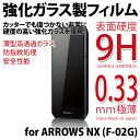 ◆ Japan-docomo ARROWS NX (F-02G)-only 0.33 mm, 9 h, surface hardness, Asahi Glass adopted strong tempered glass film