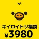 ◇ kiiroitori with 3 points and 2000 yen lucky bag (Fuzhou box)
