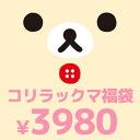◇ korilakkuma 5 points with-3980 Yen lucky bag (Fuzhou box)