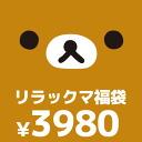 ◇ rilakkuma Plush Stuffed with 4-point-3980 Yen lucky bag (Fuzhou box)