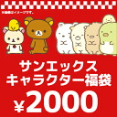 ◆ San-x character mix 2,000 yen lucky bag (Fu bin) 02P06May15