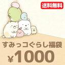 ◇ すみっコぐらし 3点入り・1000円福袋(福箱)P25Apr15