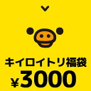 ◇ kiiroitori with 3 points and 2000 yen lucky bag (Fuzhou box)