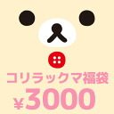 ◇ korilakkuma 5 points with-3980 Yen lucky bag (Fuzhou box)