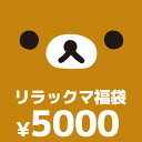 ◇ rilakkuma Plush Stuffed with 4-point-3980 Yen lucky bag (Fuzhou box)