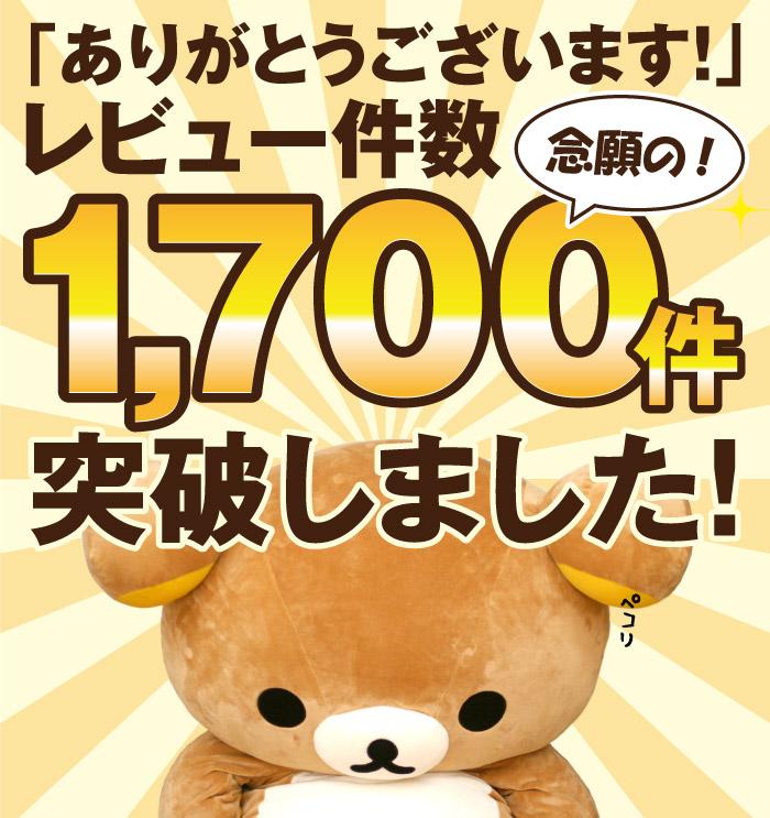 レビュー件数1500件突破!