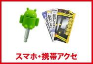 スマートフォン・携帯アクセサリー