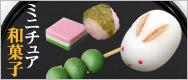 ミニチュア和菓子