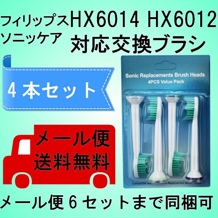 フィリップスソニッケア対応電動歯ブラシ