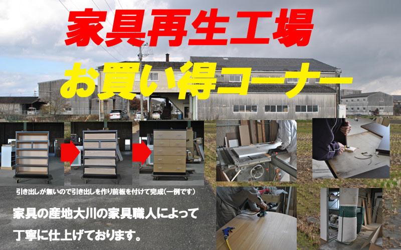 家具再生工場