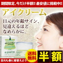 """Moisturizing dry """"eye cream"""" popular products! Eye cream rankings such as cosme.net # 1 anti-aging plant Forte eye defence cream 15 to g bear, wrinkle, wrinkles, sagging and eye care"""