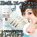 It is dark darkening, the keratin of the beauty treatment salon clay pack (clay pack) pore at home…Gap between tightening, pore of a corner stopper, the pore of darkening, the pore of the adsorption pore ケアジェロビタール H3 リジェネレーティングマスクミニサイズ (15 mg) pack pore