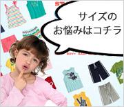 ジンボリー子供服のサイズ選び