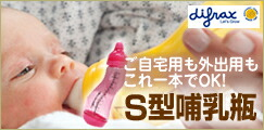 S型哺乳瓶