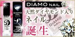DIAMO NAIL 天然ダイヤモンド入りネイル 誕生