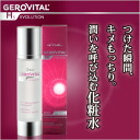Attract Japan genuine ☆ moisture lotion moist lotion TC moisturizing H3 evolution 100 ml (LOTION / dry skin skin care / moisturizing moisture and moisturizing moisture lotion / wrinkles / wrinkles / dull) P27Mar15