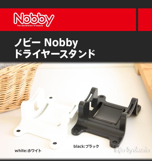 Nobby ノビードライヤースタンド