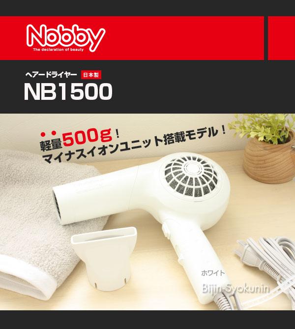 NB1500 ヘアードライヤー