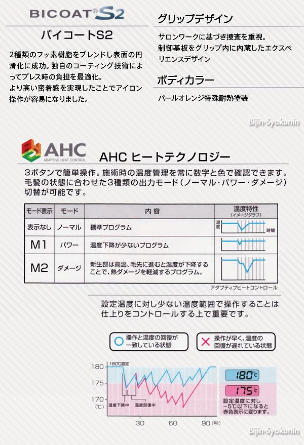 ADST Premium DS2 アドスト プレミアム DS2 ストレートアイロン