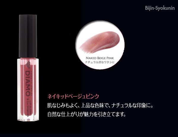 DIAMO COLOR LIP GLOSS - �ǥ����⥫�顼��åץ��?