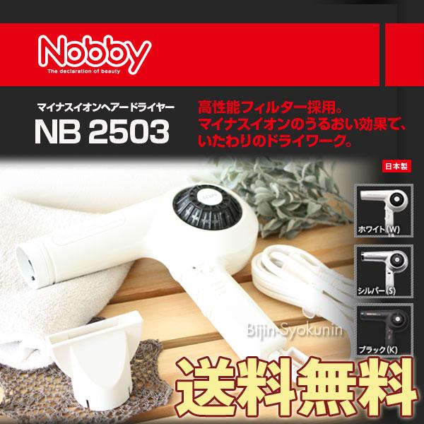 NOBBY  NB2503マイナスイオンヘアードライヤー