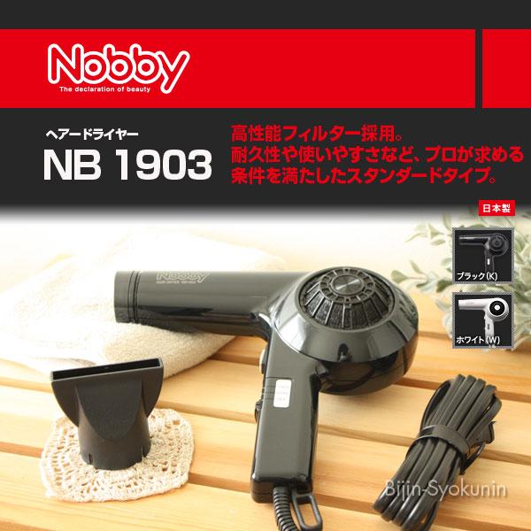 NOBBY  NB1903ヘアードライヤー