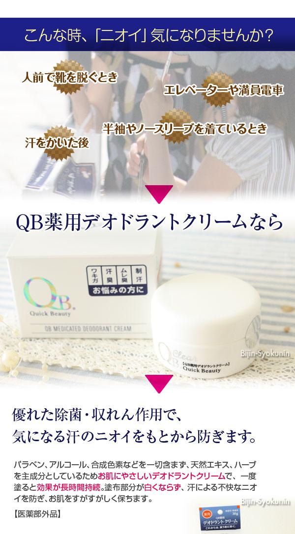 QB薬用デオドラントクリーム