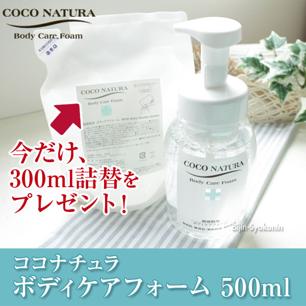 COCO NATURA ココナチュラ