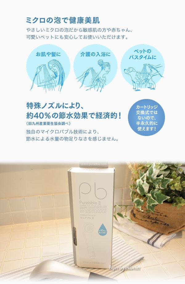 シャワーヘッド「ピュアブルII」マイクロバブルシャワー
