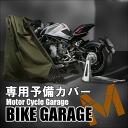 간이 차고 오토바이 돔 예비 커버 BIKE DOME size-M오토바이용
