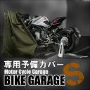 간이 차고 오토바이 돔 예비 커버 BIKE DOME size-S오토바이용 자전거용