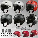 !진화하는 시스템 헬멧 X-AIR SOLDAD(소르다드) 하후제트후르페이스