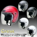LEAD CROSS CR-720 Street Jet helmet