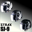 STRAX SJ-9 retractable shielded LEAD Jet helmet