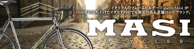 マジィ スペシャーレ オットー/ SPECIALE OTTO【クロスバイク】【MASI/マジー】【※メーカー希望小売価格参照】【MASI SALE】 マジィ スペシャーレ オットー/ SPECIALE OTTO【クロスバイク】【MASI/マジー】