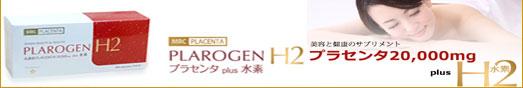 PLAROGEN H2 �ץ饻��+�����ǡ�placenta+H2