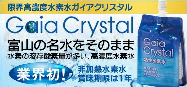 水素水 GaiaCrystal-ガイアクリスタル-